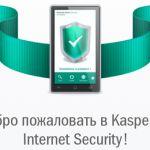Антивирус Kaspersky Internet Security для Xperia Z1, Z, SP и других смартфонов