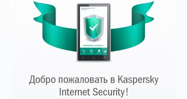 Скачать антивирус Kaspersky Internet Security на Сони Иксперия