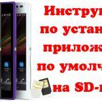 Небольшое руководство – установка приложений по умолчанию на SD-карту на Sony Xperia C