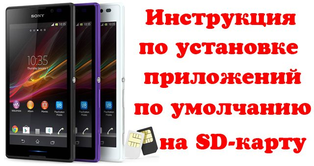 Выбор места установки приложений на Sony Xperia C