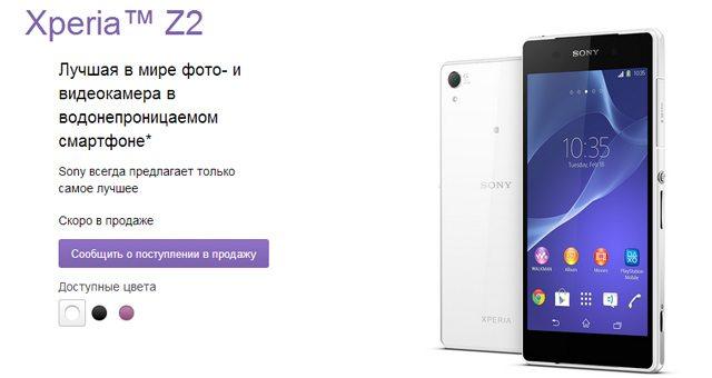 Возможные причины задержки начала продаж Sony Xperia Z2
