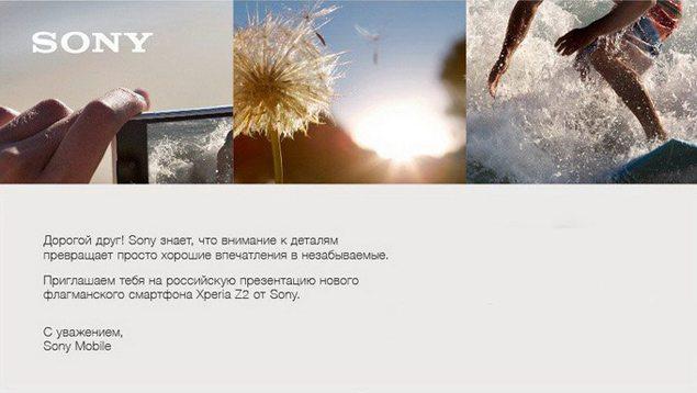Сони Иксперия Z2 - дата презентации в России