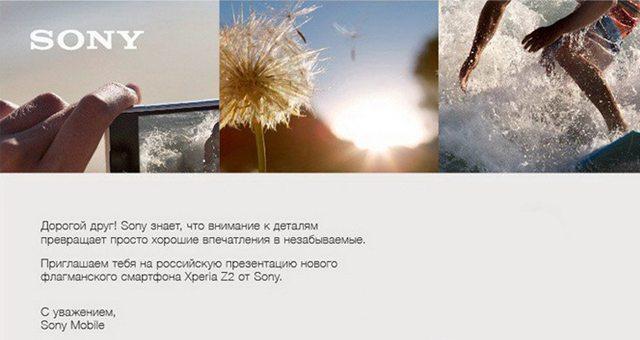 Sony Xperia Z2 - дата презентации в России
