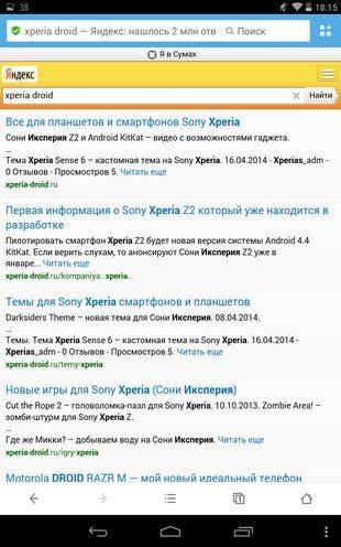 UC Browser – шустрый браузер для Sony Xperia Z2, Z1, Compact, Z, Ultra, C, M, Tablet, ZL, ZR, SP