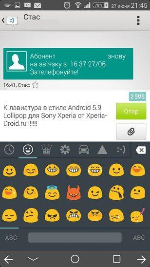 Порт клавиатуры Google Android L для Sony Xperia
