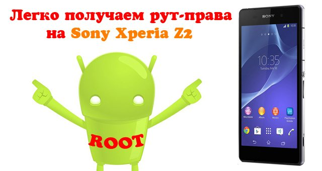 Unlock Root инструкция - фото 10