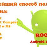 Простое получение прав рут на Sony Xperia Z1, Z1 Compact, M, Z, ZL, SP, M2, T, TX с Android 4.3-4.4