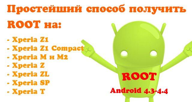 Быстрый способ получить root (рут) на Root Sony Xperia Z1, Z1 Compact, M, Z, ZL, SP, M2, T, TX