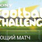 Sony Football Challenge – прогнозируем ЧМ по футболу 2014 и выигрываем ценные призы
