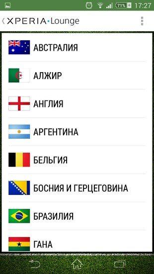 Скорее регистрируйтесь в конкурсе Sony Football Challenge в Xperia Lounge