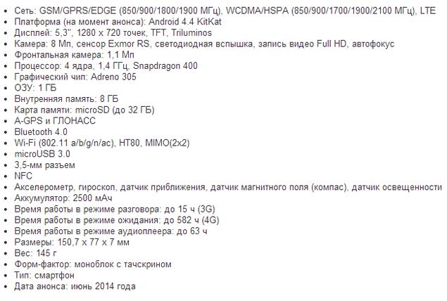 Sony Xperia T3 - характеристики и описание смартфона