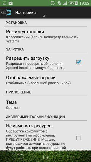 Приложение делющие систему функциональнее - Xposed Framework для для Sony Xperia Z2, Z1, Compact, Z, Ultra, C, M, Tablet, ZL, ZR, SP