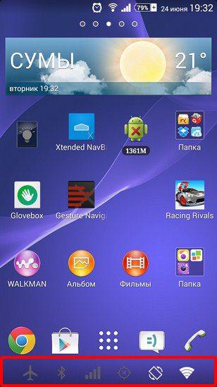 Модуль Xtended NavBar - панель навигации с новыми функциями на Sony Xperia Z2, Z1, Compact, Z, Ultra, C, M, Tablet, ZL, ZR, SP