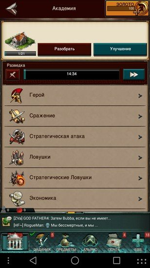 Game of War: Fire Age – время войны для Sony Xperia Z2, Z1, Compact, Z, Ultra, C, M, Tablet, ZL, ZR, SP