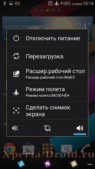 Инструкция как скрыть кнопки на Sony Xperia и Android