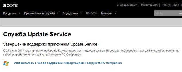 Остановка поддержки Sony Update Service