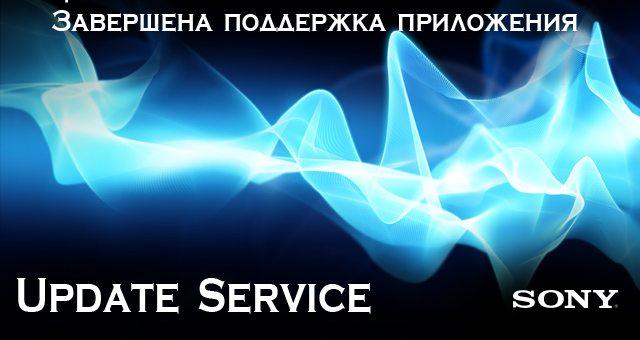Программа Sony Update Service больше не поддерживается