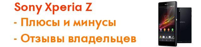 Отзывы о смарфтоне Sony Xperia Z