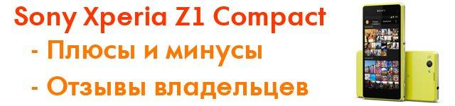 Отзывы пользователей о Сони Иксперия Z1 Компакт
