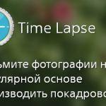 Приложение для камеры Time Lapse – видео из фото