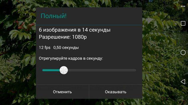 Снимаем видео с Time Lapse - приложение для камеры Sony Xperia