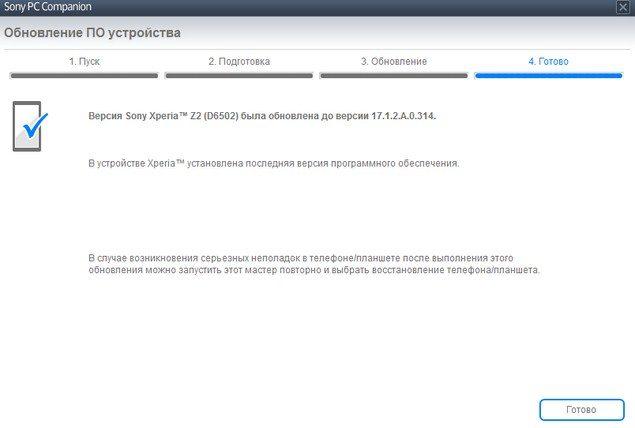 Телефон sony xperia zr. Обновление прошивки.