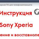 Обновление и восстановление Sony Xperia – инструкция