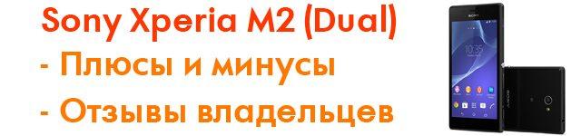 Отзывы о Sony Xperia M2