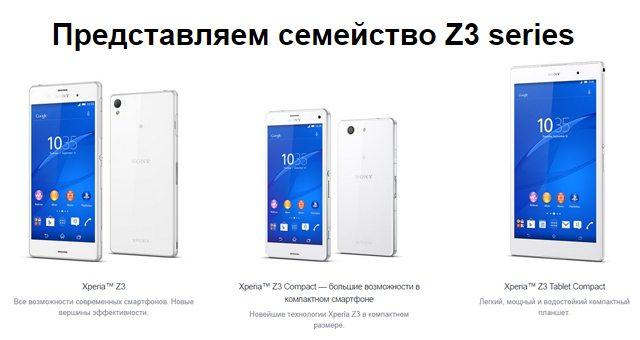 Первое знакомство и обзоры Sony Xperia Z3, Xperia Z3 Compact и Xperia Z3 Tablet Compact - видео на русском
