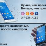 Названа цена Sony Xperia Z3 и Xperia Z3 Compact – купи уже 19 сентября!