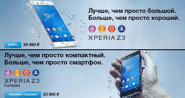 Sony Xperia Z3 и Xperia Z3 Compact - цена в России, начало продаж в России
