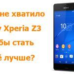 Что ещё можно было реализовать в Sony Xperia Z3 или что бы я хотел увидеть в Xperia Z4