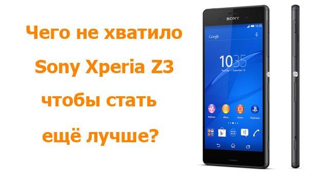 Что хотелось бы увидеть в Sony Xperia Z4, чего не получил Sony Xperia Z3