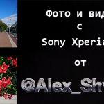 Примеры фото и видео с камеры Sony Xperia Z3
