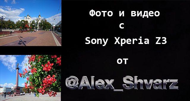 Качество камеры Sony Xperia Z3 - примеры фото и видео