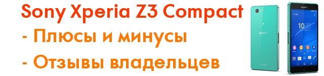 Отзывы о смартфоне Sony Xperi Z3 Compact