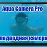 Aqua Camera Pro – камера для съемки под водой