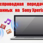 Как подключать Sony Xperia к ПК через Wi-Fi – забудь о USB!