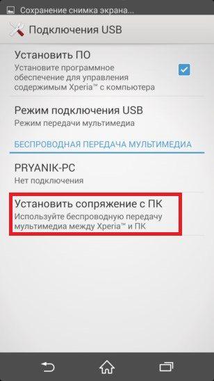 Настройка беспроводного соединения Sony Xperia с компьютером