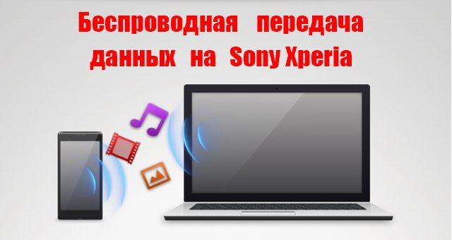 Sony Xperia T3 Драйвер