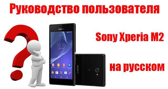 Официальное руководство пользователя для смартфона Sony Xperia M2