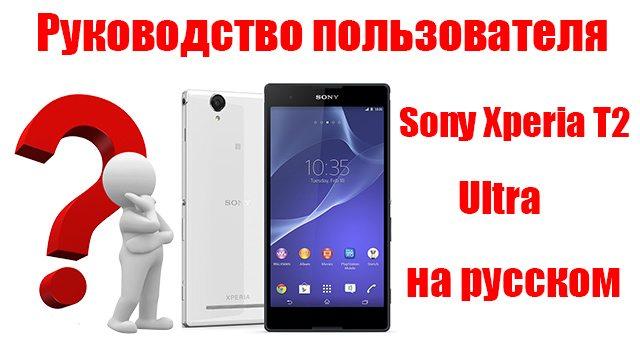 Подробное руководство пользователя смартфона Sony Xperia T2 Ultra на русском