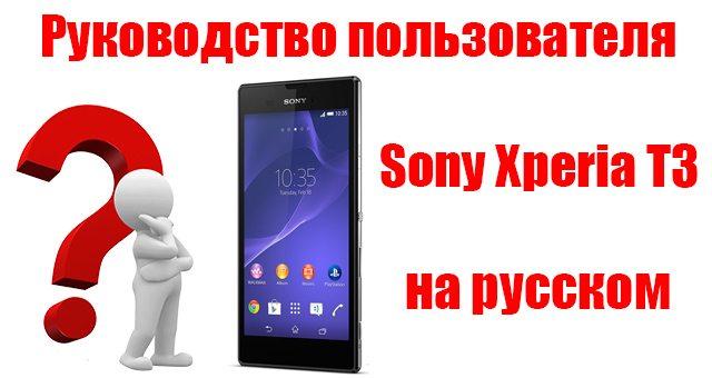Смартфон sony xperia c – инструкция по эксплуатации для пользователей.