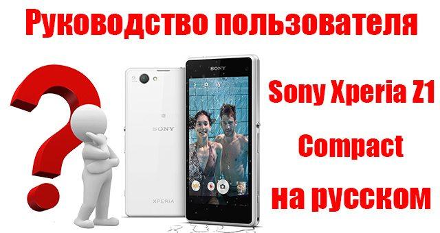 Подробное руководство пользователя для Sony Xperia Z1 Compact с официального сайта