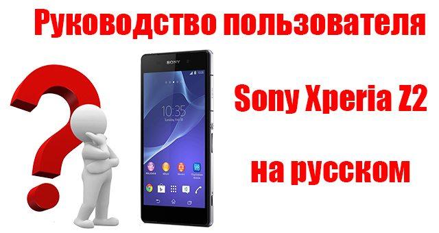 Официальное руководство пользователя по работе с Sony Xperia Z2 - скачать или посмотреть