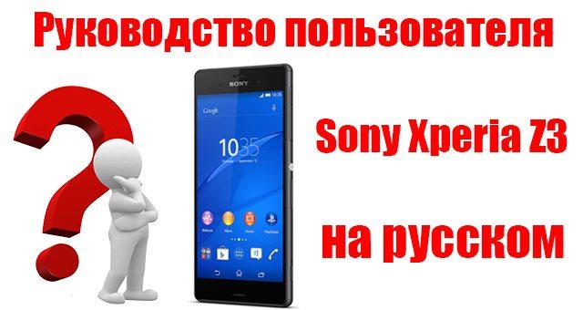 Sony xperia z3 инструкция по эксплуатации на русском