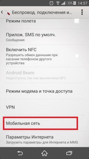 Как настроить интернет в Сони Иксперия - инструкция для смартфонов