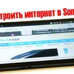 Как настроить интернет на Sony Xperia
