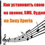 Как в Сони Иксперия поставить музыку на звонок, СМС