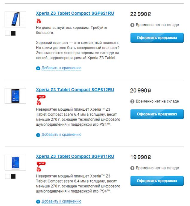 Цена и начало продаж Sony Xperia Z3 Tablet Compact в России